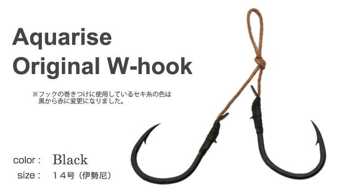 【Black 14号】 : W-hook(伊勢尼)(AquaRise Original)