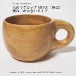 マグカップ 木製【木のマグカップ MUKU(無垢) 飲み口が大きいタイプ】木工芸笹原のマグカップです