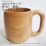 マグカップ ビッグ 木製【木のマグカップ MUKU(無垢) ビッグ サイズ】木工芸笹原の 木製 マグカップ です