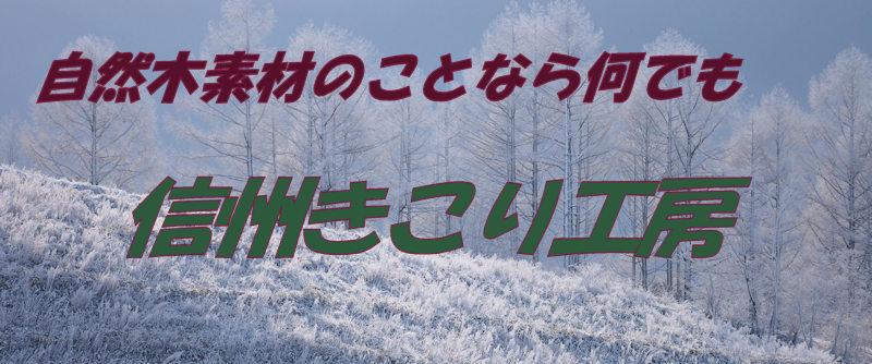 信州から森林の贈り物〜『きこり工房Webショップ』
