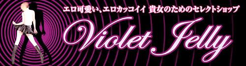 Violet Jelly