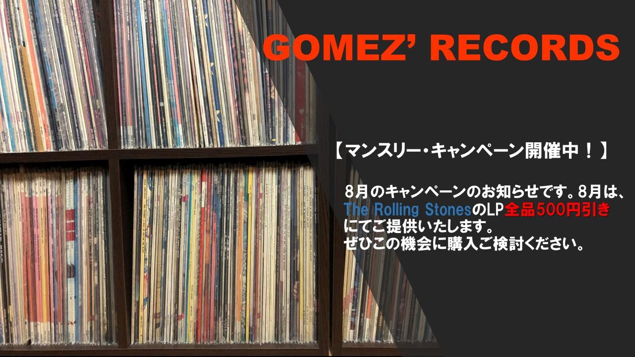 中古レコード&カセット専門 Vinyls & Cassettes Gomez' Records