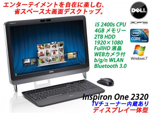 DELL Inspiron One 2320 Core i5-2400S/4Gメモリ/2TB/23型FullHD/TVチューナー/無線LAN/カメラ/Win7