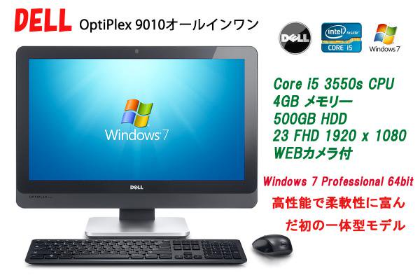 [一体型PC]DELL Optiplex 9010 All In One/Core i5 2.90GHz/4GB/500GB/DVDマルチ/Win7/23インチFHD