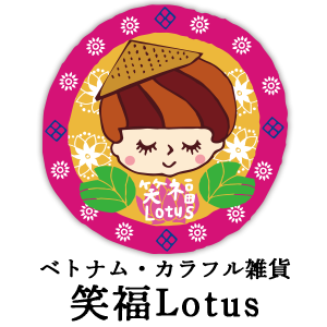 カラフル・アジアン雑貨 笑福Lotus | ベトナム雑貨 | 蓮 | 刺繍 ポーチ | アフリカンプリント | キッチュな雑貨