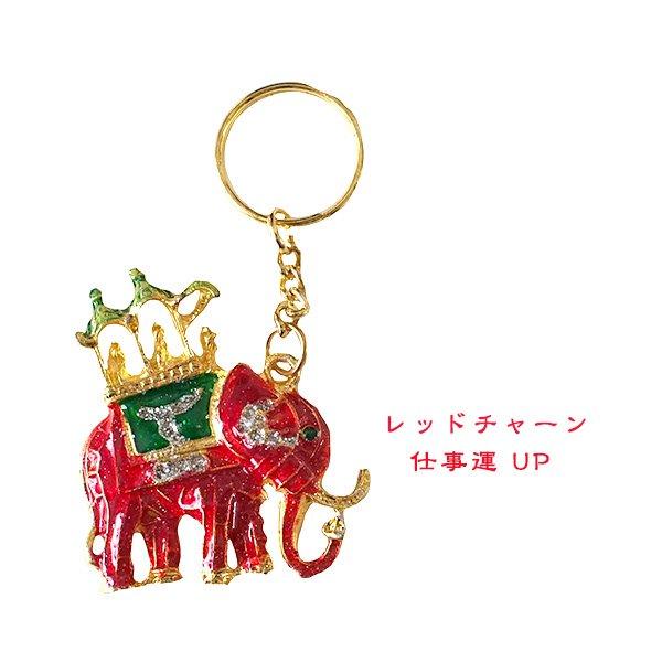 世界のお守り タイ ラッキーチャーン(象)【画像2】