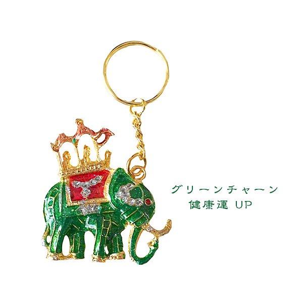 世界のお守り タイ ラッキーチャーン(象)【画像3】