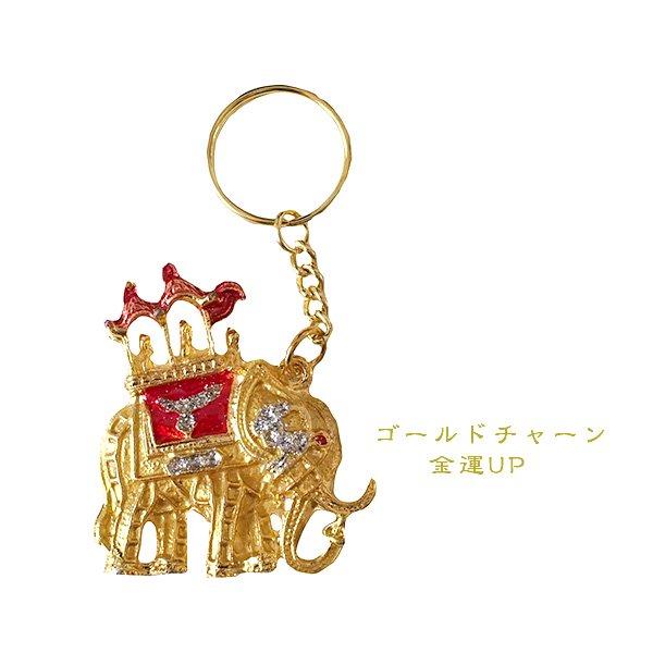 世界のお守り タイ ラッキーチャーン(象)【画像4】