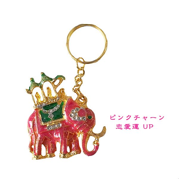 世界のお守り タイ ラッキーチャーン(象)【画像5】