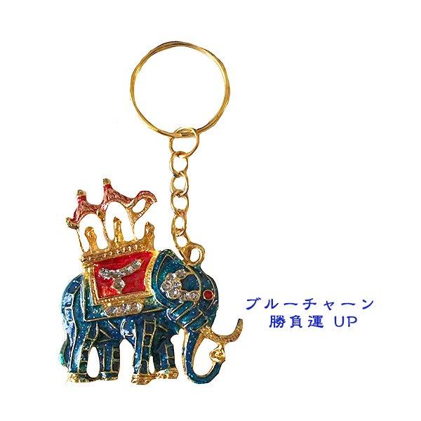 世界のお守り タイ ラッキーチャーン(象)【画像6】