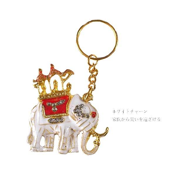 世界のお守り タイ ラッキーチャーン(象)【画像7】