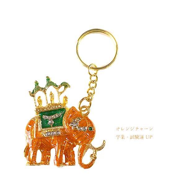 世界のお守り タイ ラッキーチャーン(象)【画像8】