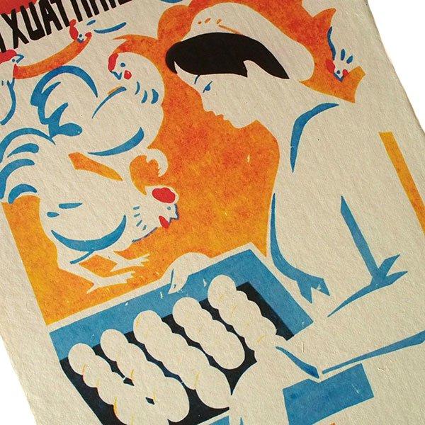 ベトナム プロパガンダ アート ポスター(C)【画像3】