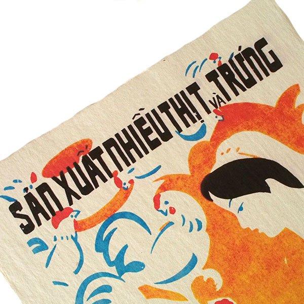 ベトナム プロパガンダ アート ポスター(C)【画像4】