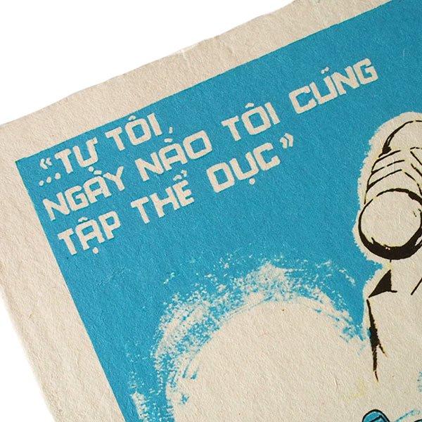 ベトナム プロパガンダ アート ポスター(D)【画像4】