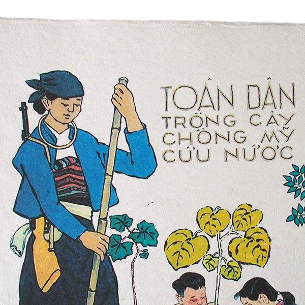 ベトナム プロパガンダ アート ポスター(O)【画像3】