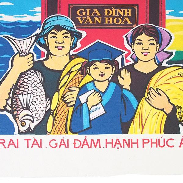 ベトナム プロパガンダ アート ポスター(P)【画像2】
