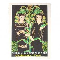 ベトナム プロパガンダ アート ポスター(S)
