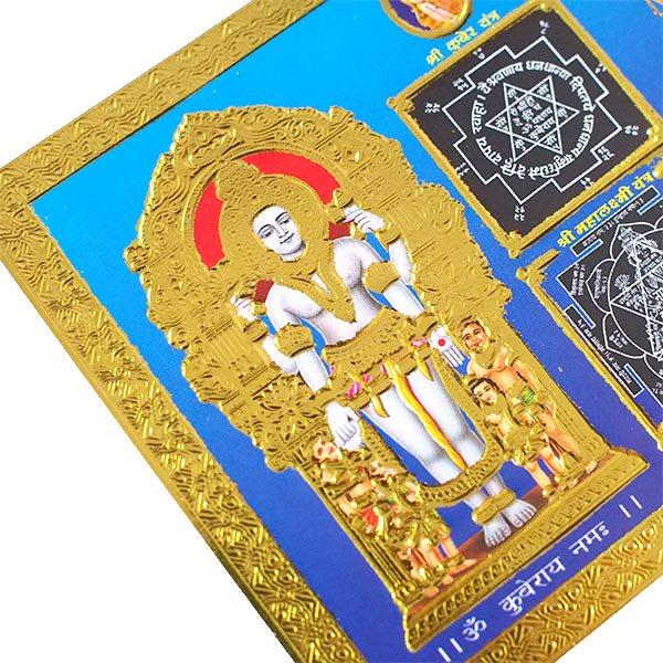 インド 神様 ポストカード(ラクシュミー・ヤントラ)【画像4】