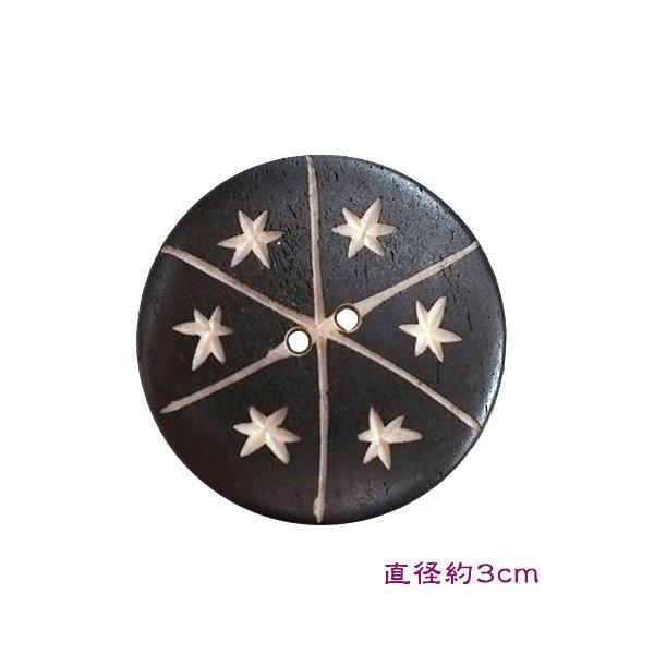ネパール 水牛の角で作られた ボタン(丸 模様 直径3cm)ハンドメイド 手芸【画像2】