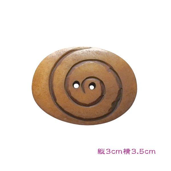 ネパール 水牛の角で作られたボタン(茶 楕円形 模様 3×3.5)ハンドメイド 手芸【画像2】
