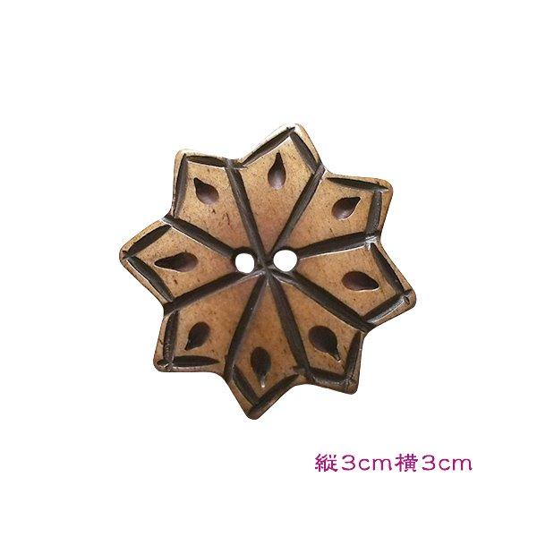 ネパール 水牛の角で作られたボタン(茶 星型 3×3)ハンドメイド 手芸【画像2】