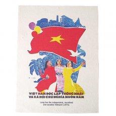 プロパガンダアート ベトナム プロパガンダ アート ポスター(Y)約40×30