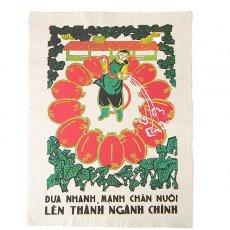 ベトナム プロパガンダ アート ポスター(B)約40×30
