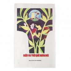 プロパガンダアート ベトナム プロパガンダ アート ポスター ミニ(C)約30×20