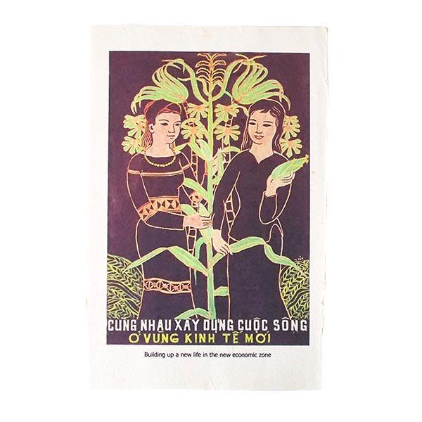 ベトナム プロパガンダ アート ポスター ミニ(J)約30×20