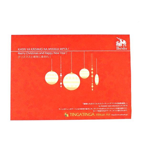 ティンガティンガアート クリスマスカード(2色)【画像2】