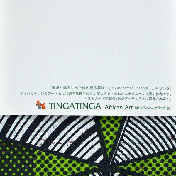 ティンガティンガ ポストカード「望郷〜都会に出た娘の見る夢は」【画像3】
