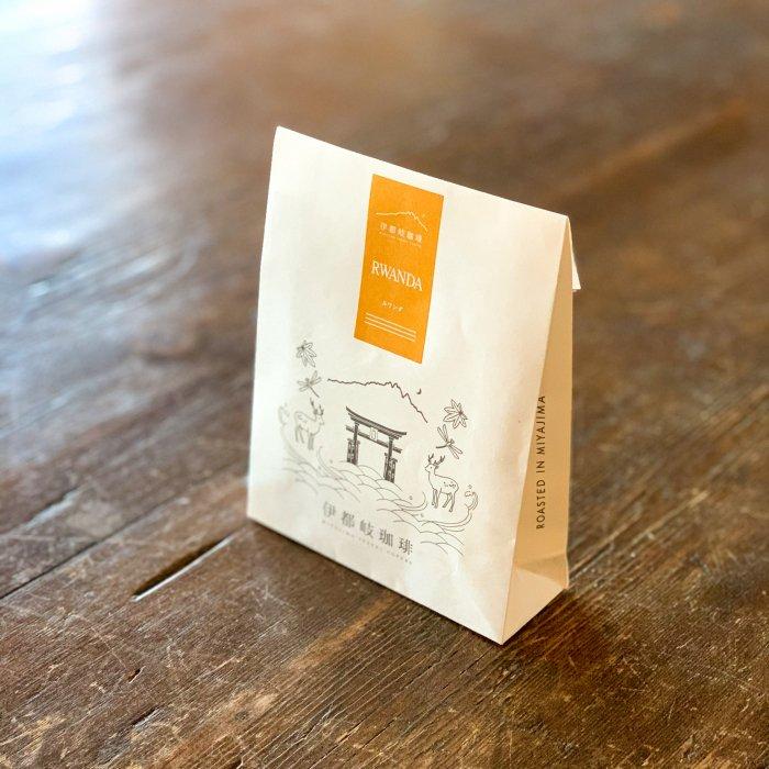 ディップスタイルコーヒー2個セット「RWANDA」