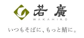 焼き鯖寿司のお取り寄せ・通販【若廣オンラインショップ】