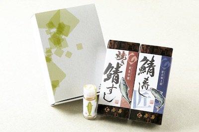 【期間限定】鯖寿し味比べセット(焼き...
