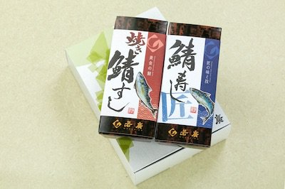 鯖寿し味比べセット(焼き鯖すし・鯖寿し 匠)