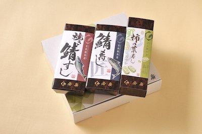 夏の特選ギフトセット(焼き鯖すし・鯖寿し 匠・柿の葉寿し~涼やか)