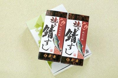 焼き鯖すしセット(焼き鯖すし×2)