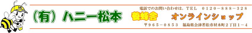 (有)ハニー松本 養蜂舎 オンラインショップ