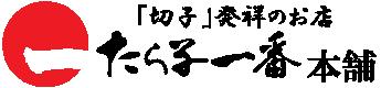 辛子明太子専門店 切子発祥のお店 御家庭用・御歳暮・御中元|たら子一番本舗【公式】