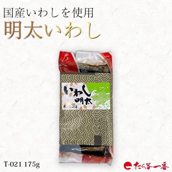 いわし明太子 175g