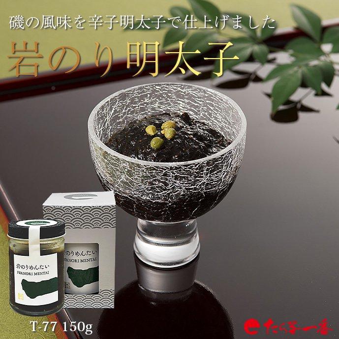 岩のり明太子瓶 150g