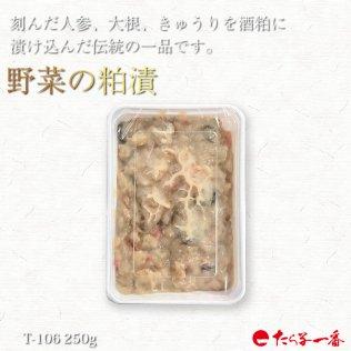 野菜の粕漬 250g