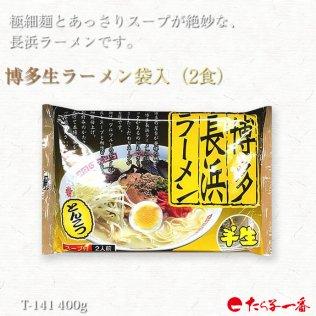 博多生ラーメン袋入(2食)