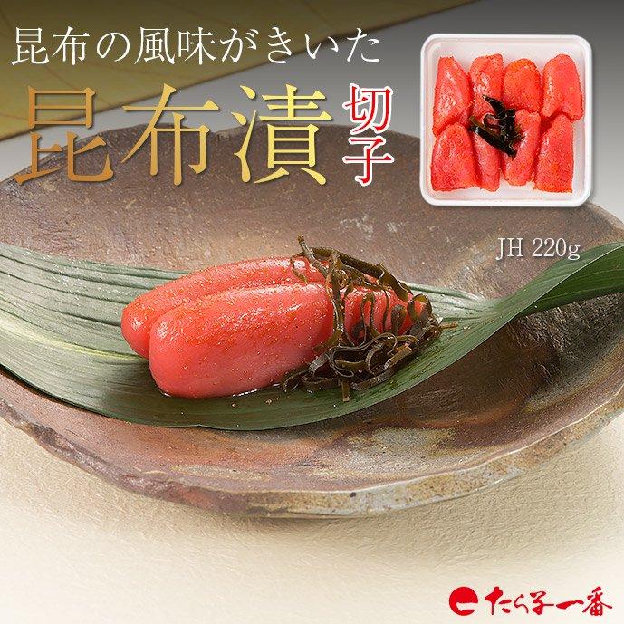 昆布の風味が香ります!「切子こんぶ漬明太子」