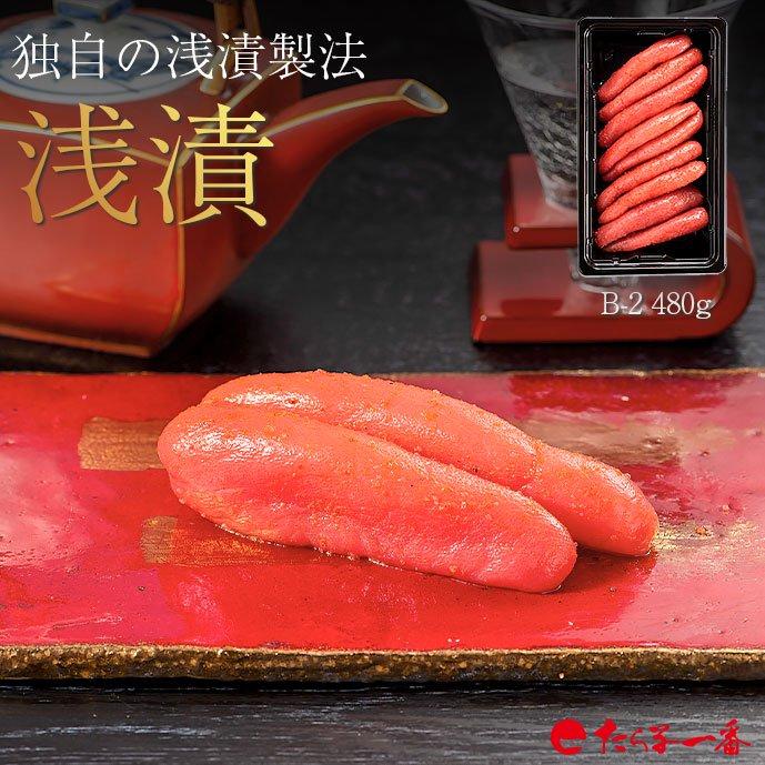 タラコの風味を生かした浅漬辛子明太子「浅漬辛子明太子」