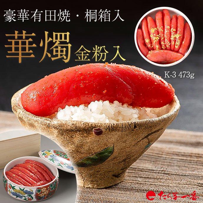 華燭 最高級有田焼入(金粉有) 450g