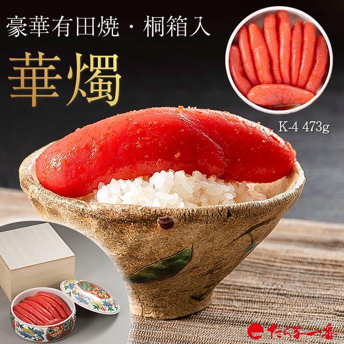 華燭 最高級有田焼入(金粉無) 450g