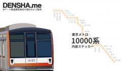【ネコポス便送料込み】東京メトロ10000系内装ステッカー