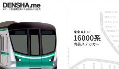 【ネコポス便送料込み】東京メトロ16000系内装ステッカー